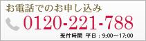 0120-221-788