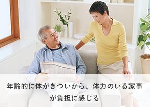 年齢的に体がきついから、体力のいる家事が負担に感じる