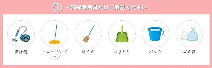 一部掃除用具だけご用意ください