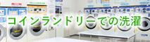 コインランドリーでの洗濯
